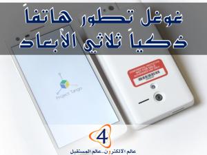 google-3d-phone