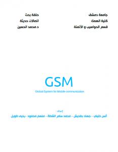 gsm-study