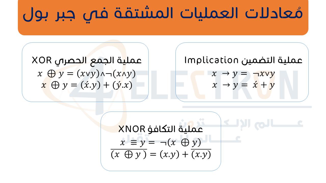 mathematical-equations-4electron-logic