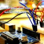 كتاب: اردوينو ببساطة Simply Arduino