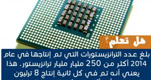 معلومة-عدد-ترانزيستورات